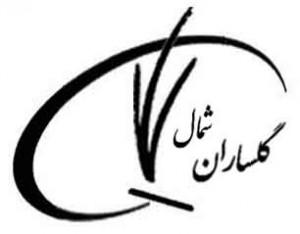 گلساران شمال ایرانیان